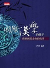 The Story of the Chiang Ching-kuo Foundation -- Promoting International Exchange in Chinese Studies