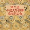 Second International Conference on Translation of Chinese Literature