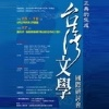 "International Conference on ""Formation of Canon : Taiwan Literature"""