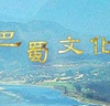 First Cross-Strait History and Culture Camp -- Ba-Shu Culture