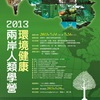 "2013 First Camp in ""Cross-Strait Anthropology"""