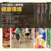"2014 Second Camp in ""Cross-Strait Anthropology"""