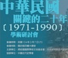 "Conference on ""Twenty Key Years in the History of the Republic of China, 1971-1990"""