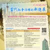 2017 Advanced Summer Seminar in Social Sciences (ASSSS): New Developments in Contemporary Social Governance across the Taiwan Strait