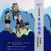 Eighth East Asian Confucianism Camp