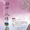 Eighth Cross-Strait History and Culture Camp  :  Guan Zhong & Wai Yuan