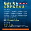 Fourth Modern Chinese History Camp: Treaty Ports and the Formation of Modern World