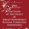 Lecture Series to Celebrate the Foundation's Thirtieth Anniversary, European Region (Russian Academy of Sciences)