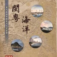 Ninth Cross-Strait History and Culture Camp: Min Yue & Hai Yang