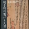 Historical Documents of Taiwan's Plains Aborigines
