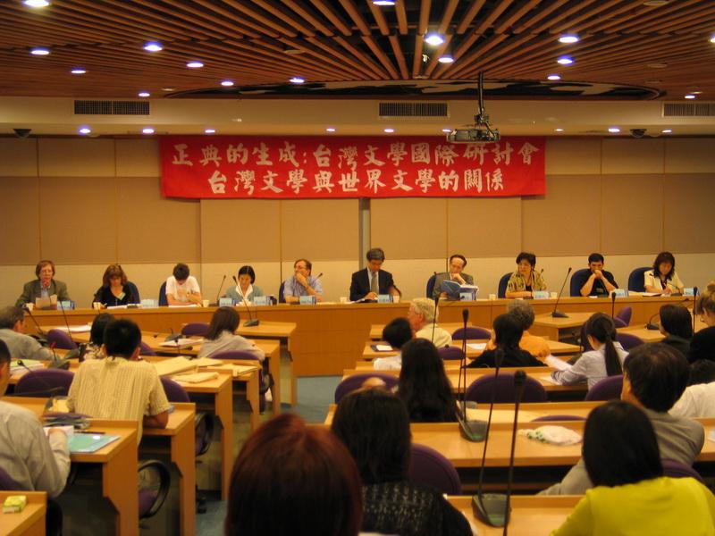 「正典的生成:台灣文學」國際研討會