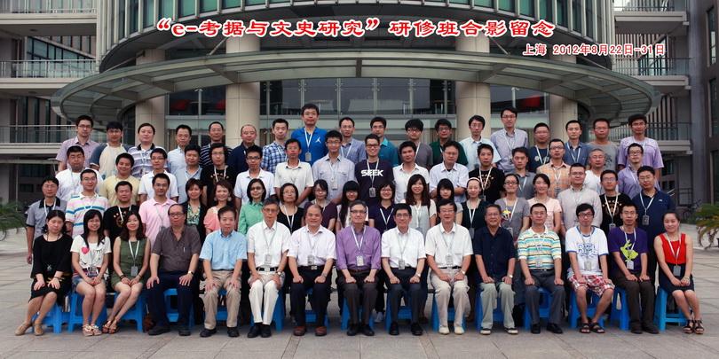 2012「e-考據與文史研究」研習營