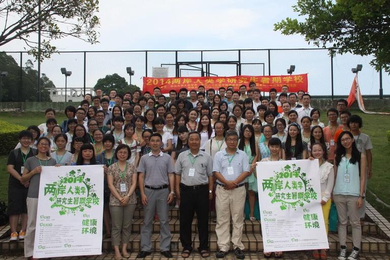 2014第二屆兩岸人類學研習營:健康環境