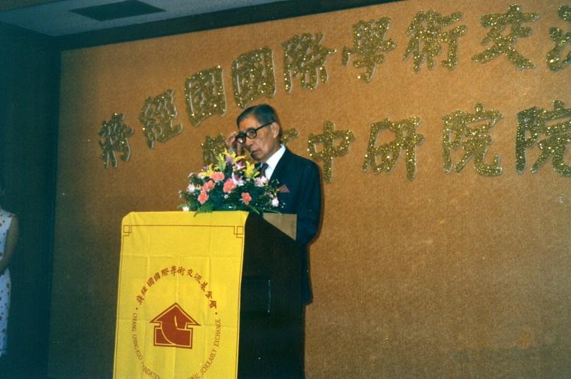 1990基金會宴請中央研究院院士