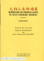 Repertory of Proper Names in Yuan Literary Sources