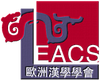 The European Association for Chinese Studies (EACS) Biennial Conference, Young Scholar Award, and Library Travel Grants