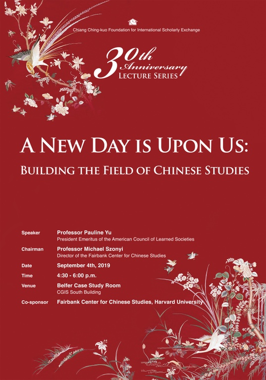 基金會成立三十周年系列講座:美洲地區(哈佛大學)