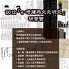 2012第一屆e-考據與文史研究研習營