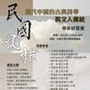 第一屆文學研習營:「民國風雅:現代中國的古典詩學與文人傳統」