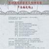 第四屆兩岸歷史文化研習營:「江南文化」