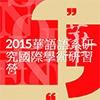 第二屆文學研習營:「華語語系研究」