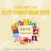 第二屆民國史研習營:「全球史視野下的近代中國」