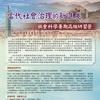 第五屆兩岸社會科學研習營:「全球化與在地化下臺海兩岸發展經驗的比較」