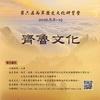 第六屆兩岸歷史文化研習營:「山東:齊魯文化」