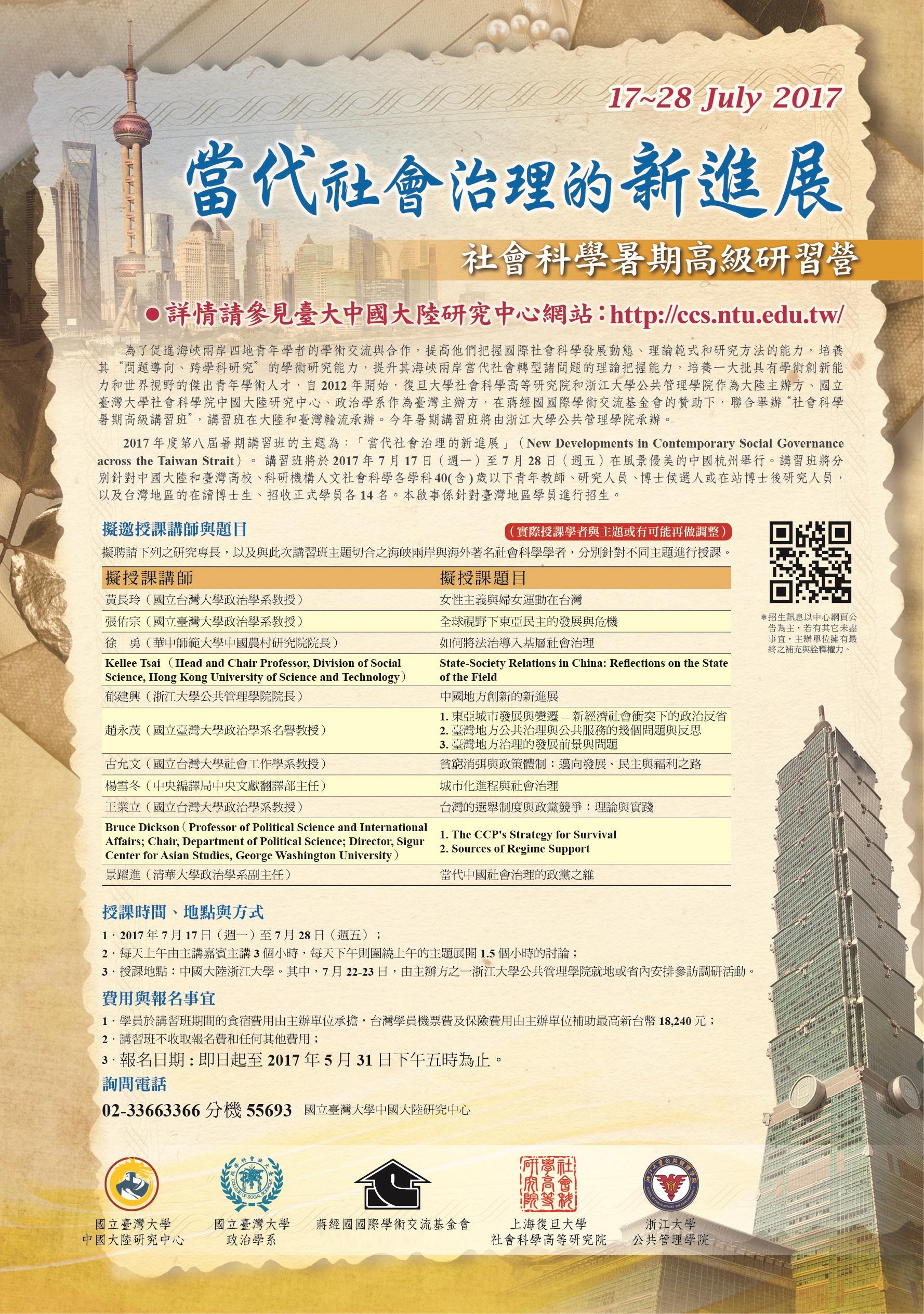 20170717第六屆社會科學研習營招生海報