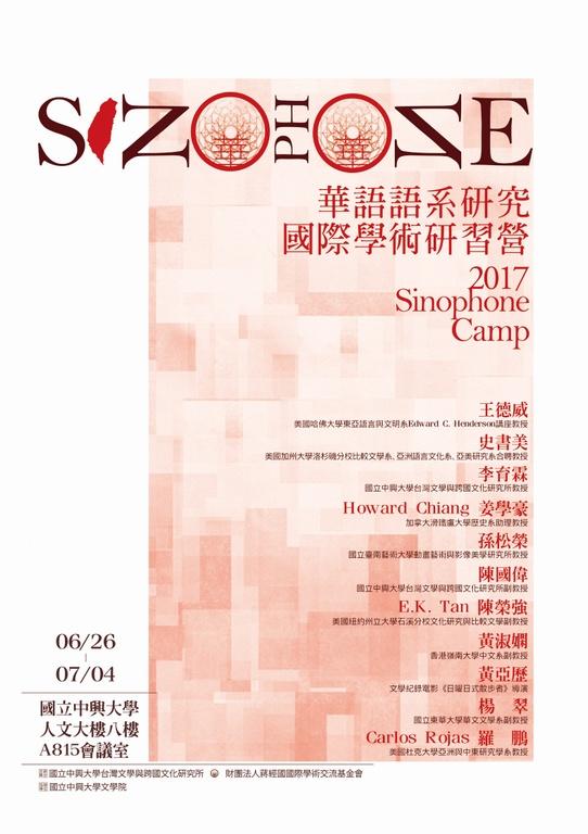 2017第三屆文學研習營:「華語語系研究」海報