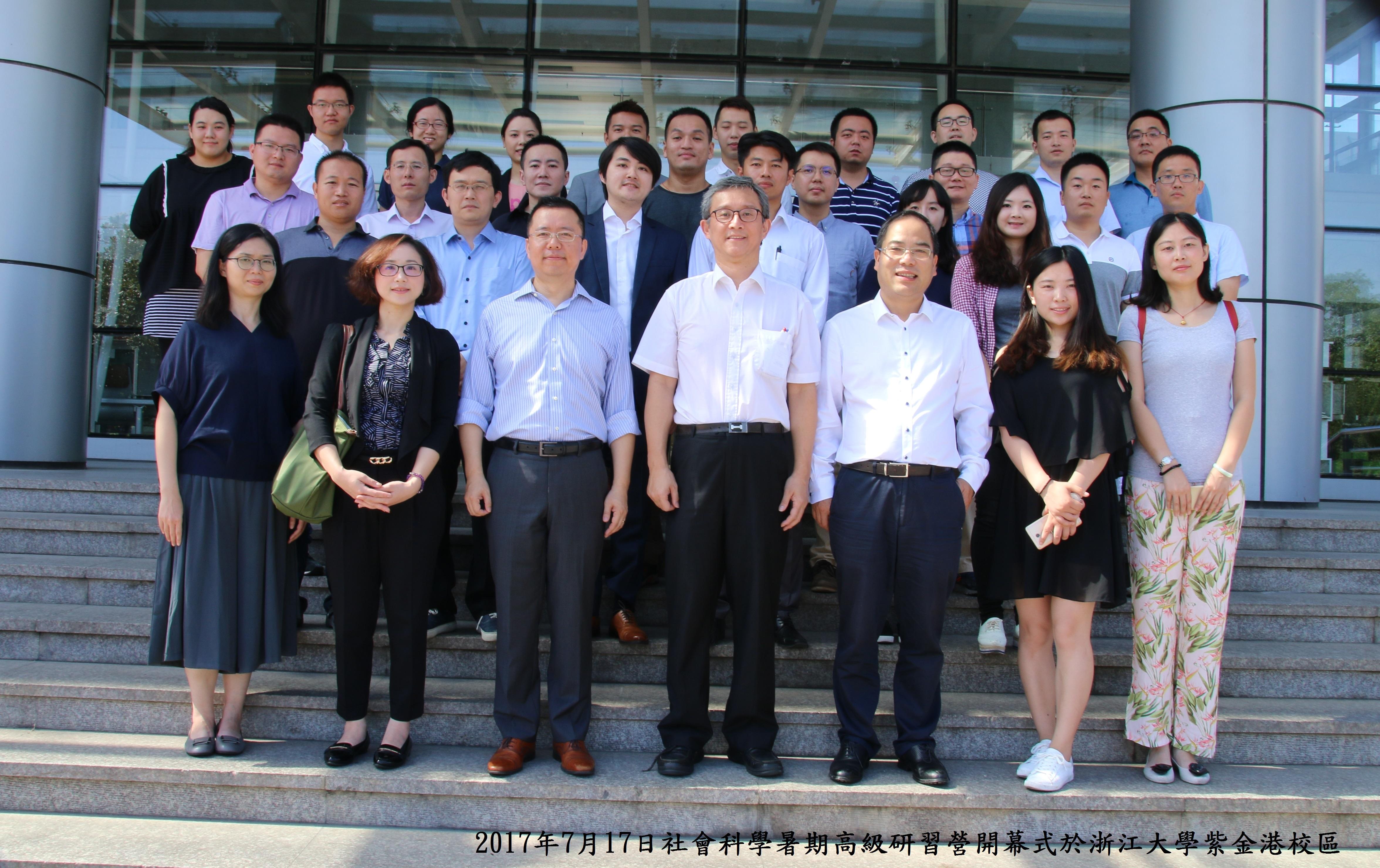 20170717第六屆兩岸社會科學研習營:「當代社會治理的新進展」