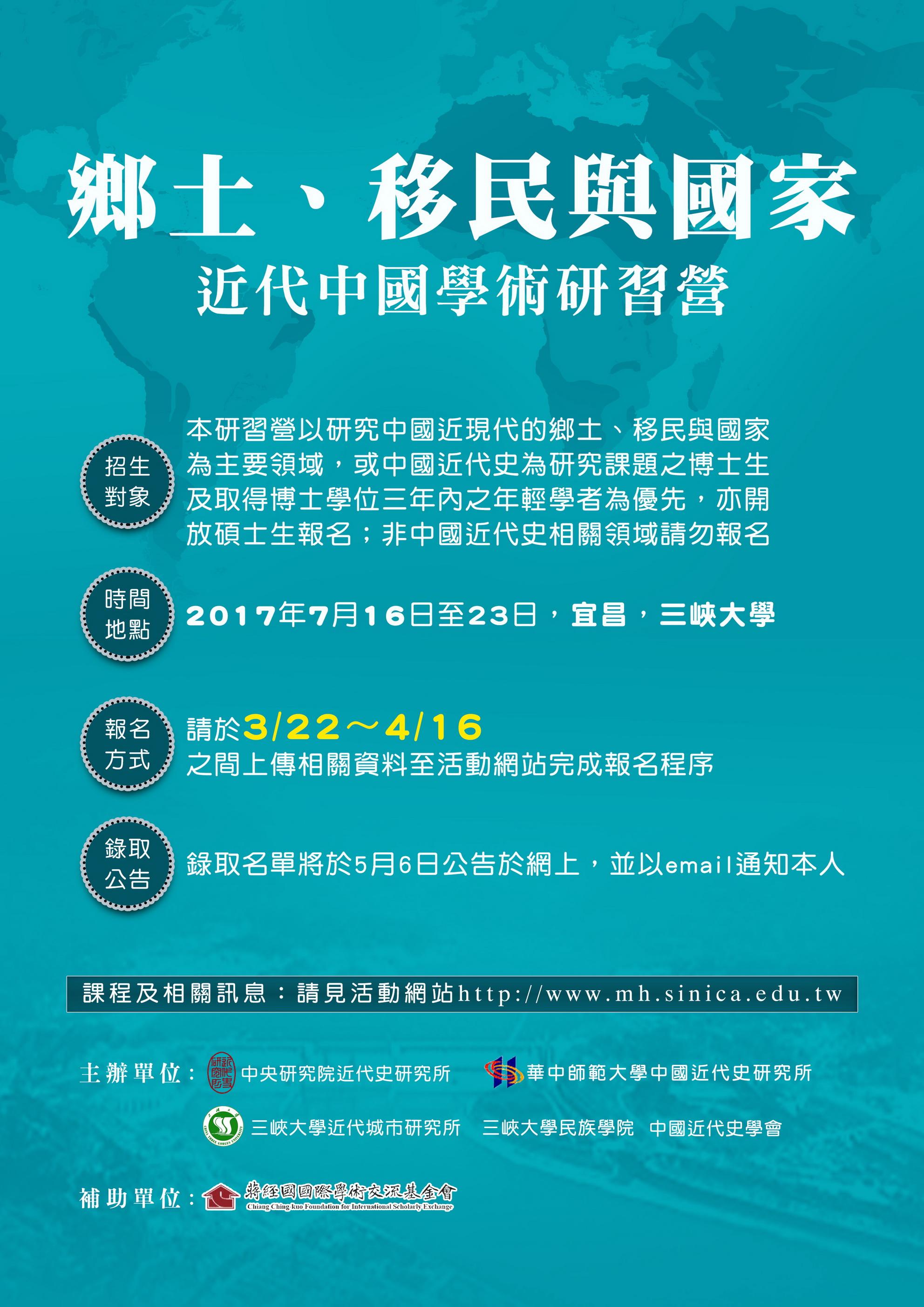20170716第三屆民國史研習營:「鄉土、移民與國家」海報