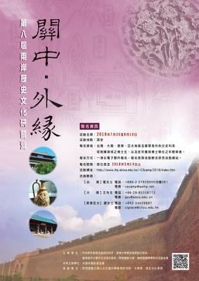 第八屆兩岸歷史文化研習營