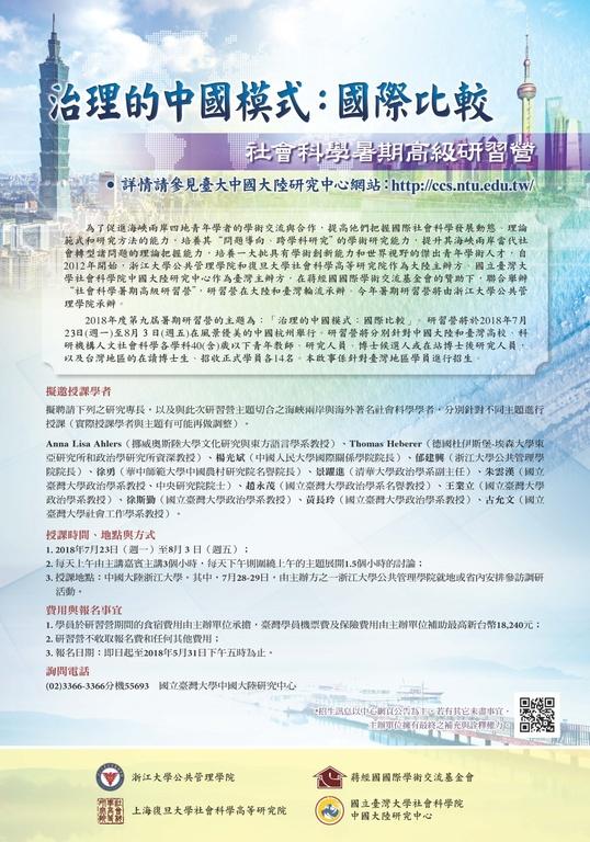 20180723七屆兩岸社會科學研習營:「治理的中國模式:國際比較」