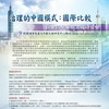 第七屆兩岸社會科學研習營:「治理的中國模式:國際比較」