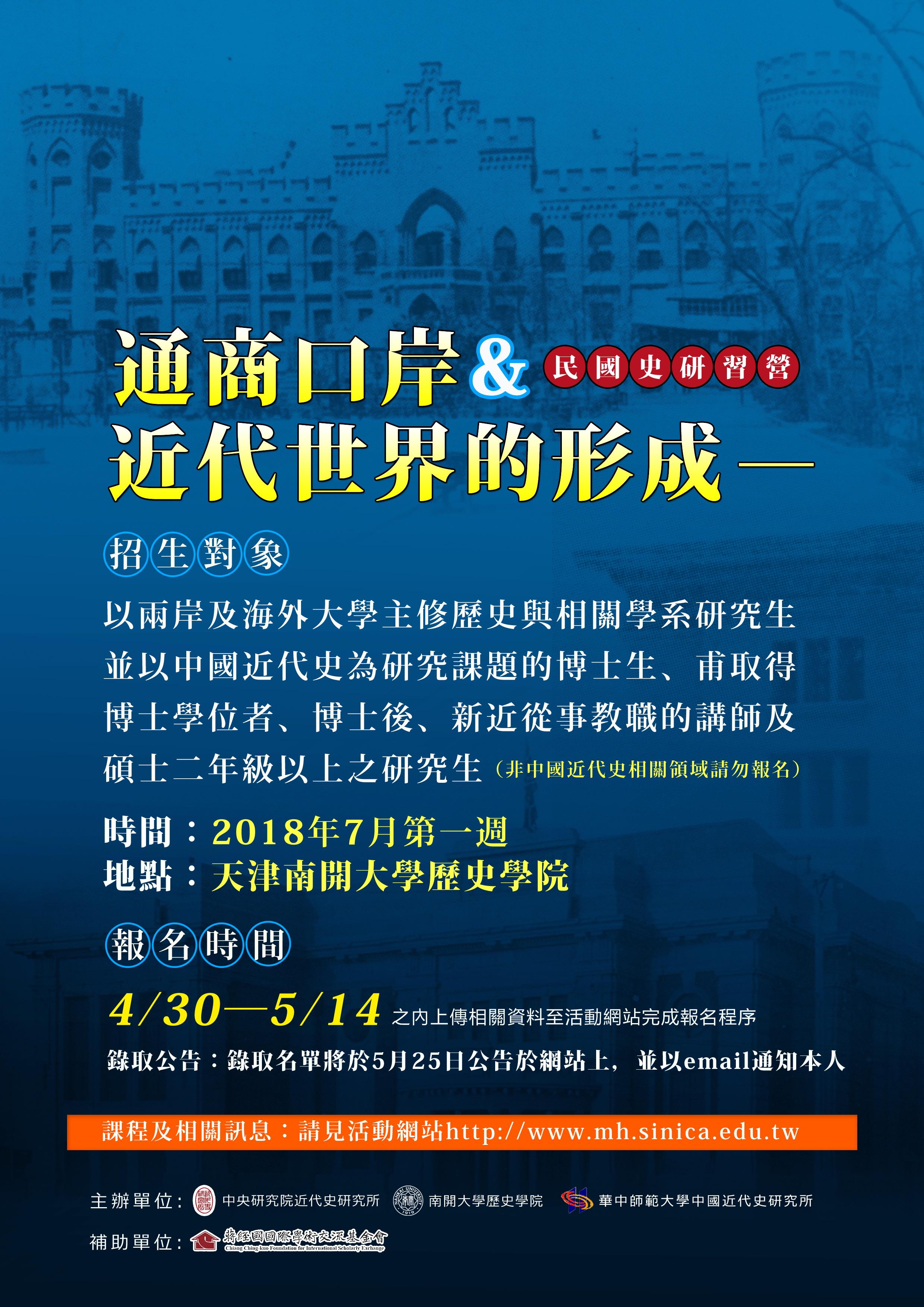 20180702第四屆民國史研習營:「通商口岸與近代世界的形成」海報