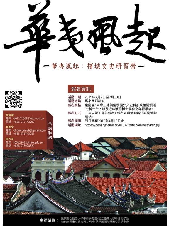 20190707-0713華夷風起:檳城文史研習營海報