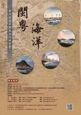 第九屆兩岸歷史文化研習營 :「閩粵、海洋」