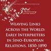 基金會成立三十周年系列講座:歐洲地區(格拉斯哥大學)