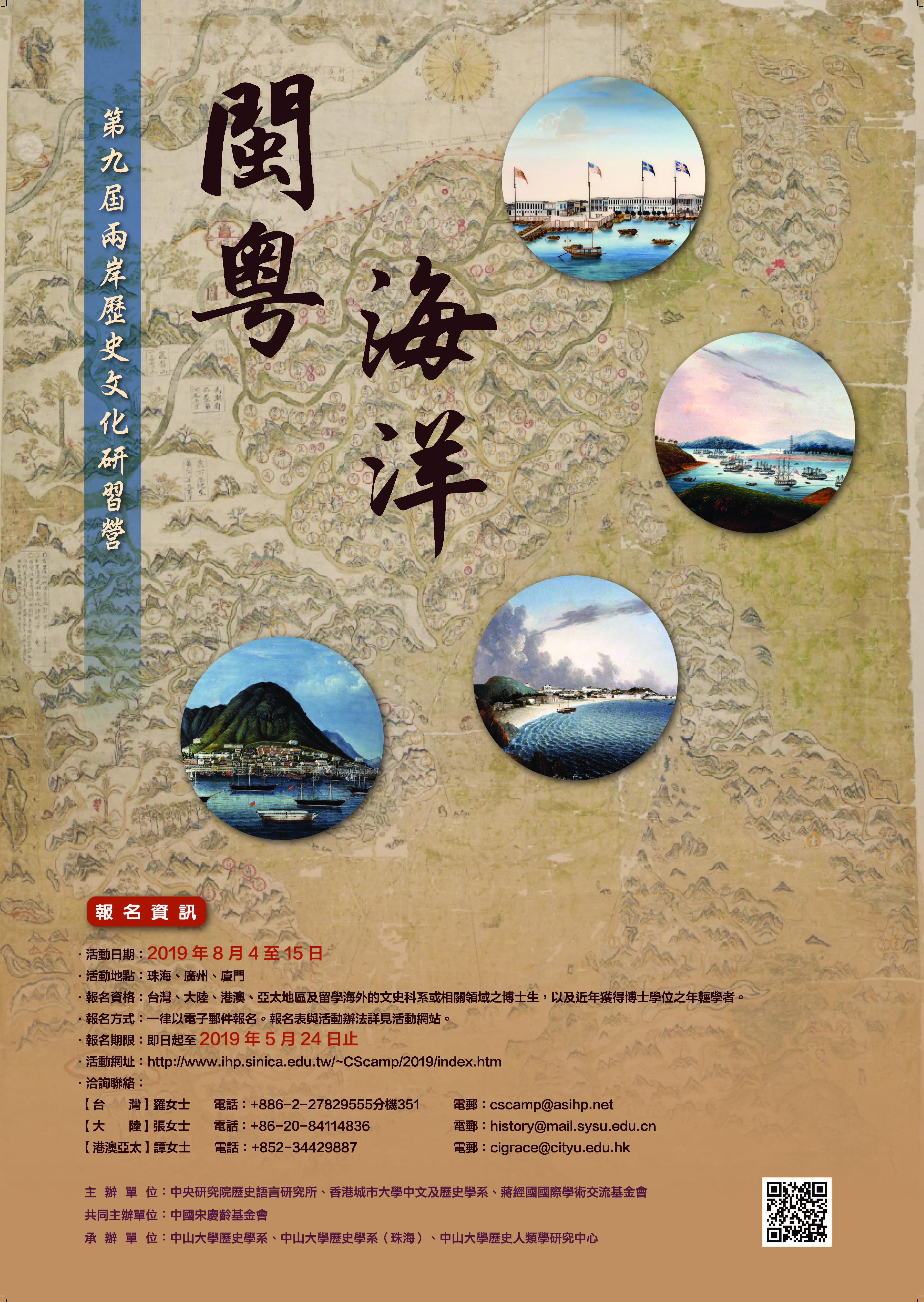 閩粵•海洋研習營海報檔