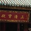 寺廟、都市社會與道教:近代中國都市宗教組織的變遷