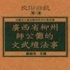 中國地方戲與儀式之研究