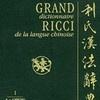 《利氏漢法辭典》