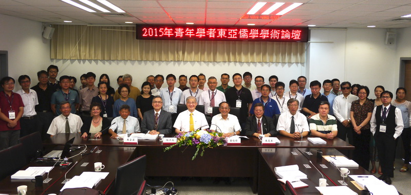 第六屆青年學者東亞儒學研習營