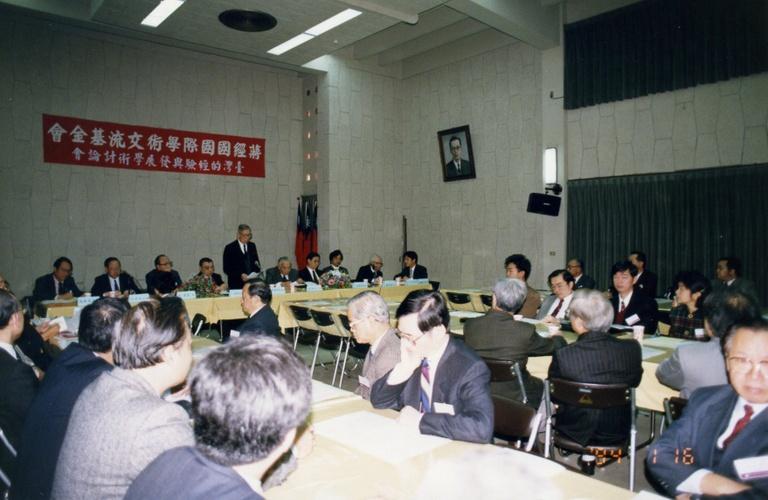 「臺灣的經驗與發展」學術研討會