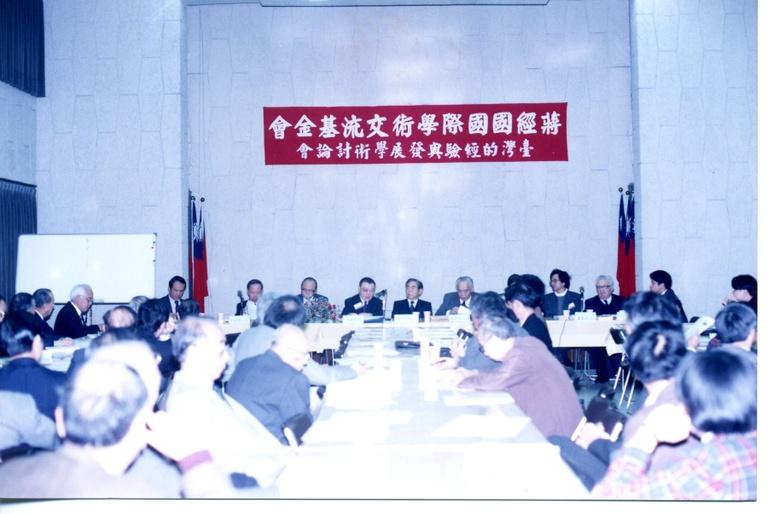 1994臺灣的經驗