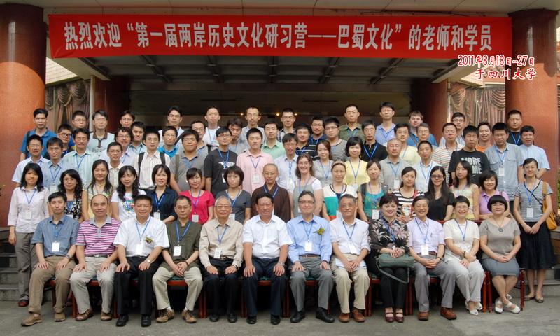 2011第一屆兩岸歷史文化研習營:「巴蜀文化」