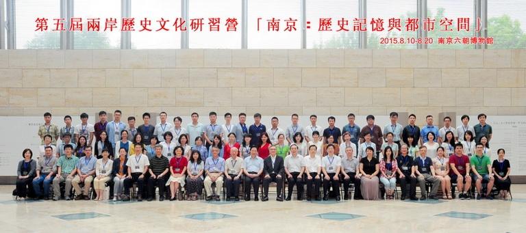 2015第五屆兩岸歷史文化研習營:「南京:歷史記憶與都市空間」