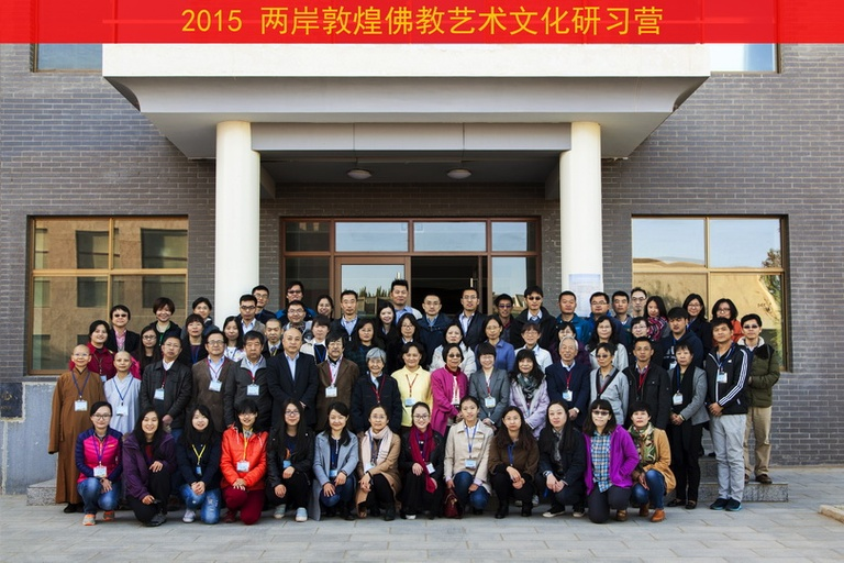 2015第一屆藝術史研習營:「敦煌佛教藝術文化」
