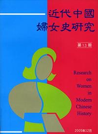 近代中國婦女史研究